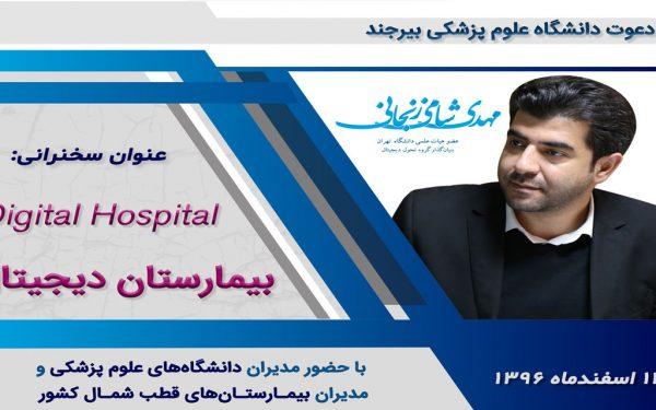 سخنرانی در بیرجند با موضوع بیمارستان دیجیتال