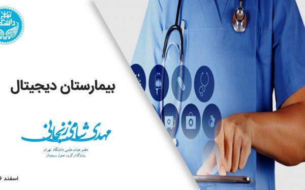 فایل ارائه بيمارستان ديجيتال