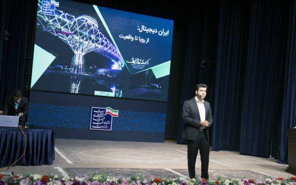 برگزاری سومین نشست آموزشی ویژه وزارت ارتباطات و فناوری اطلاعات