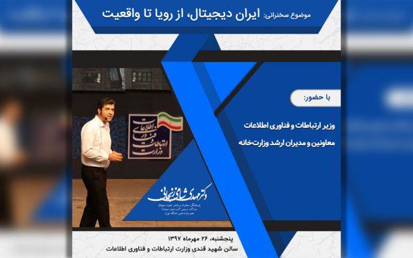 سخنرانی دکتر شامی زنجانی با موضوع ایران دیجیتال