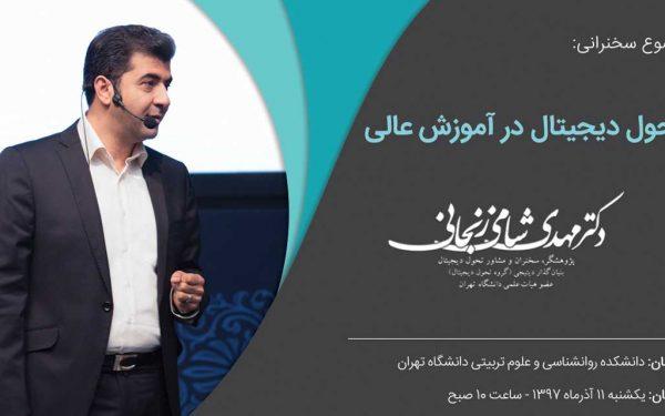 سخنرانی در دانشکده روانشناسی و علوم تربیتی دانشگاه تهران