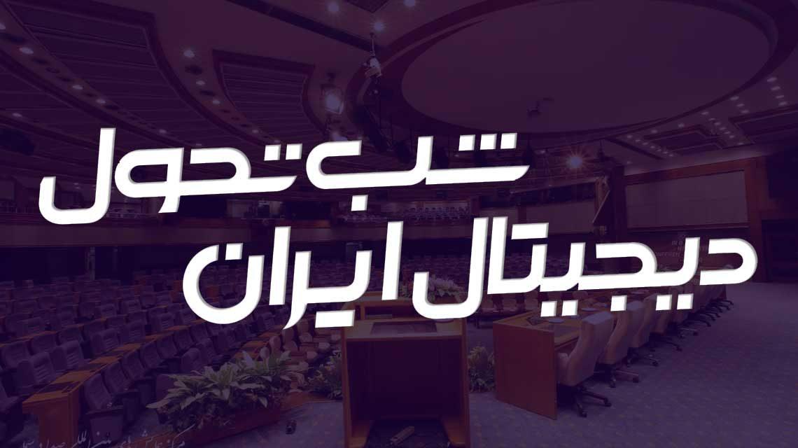 برگزاری مراسم شب تحول دیجیتال ایران