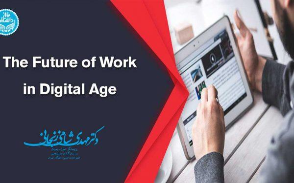 فایل ارائه آینده کار در عصر دیجیتال