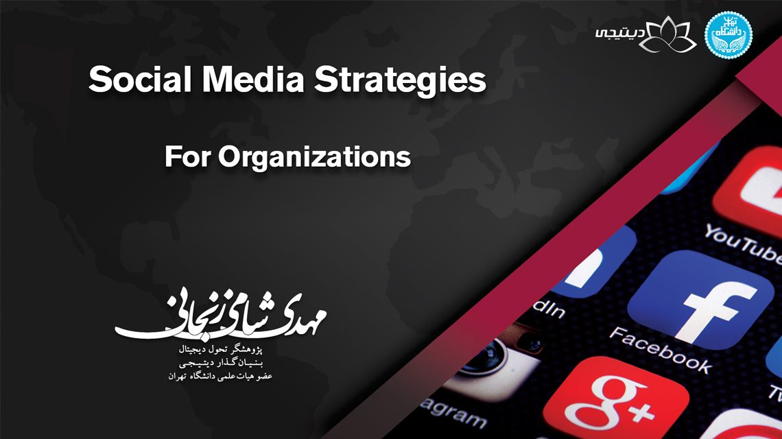 برگزاری سخنرانی با موضوع «استراتژی رسانههای اجتماعی برای سازمانها»