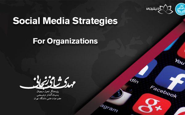 فایل ارائه استراتژی رسانههای اجتماعی برای سازمانها