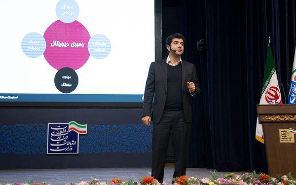 برگزاری سخنرانی با موضوع «رهبری دیجیتال»