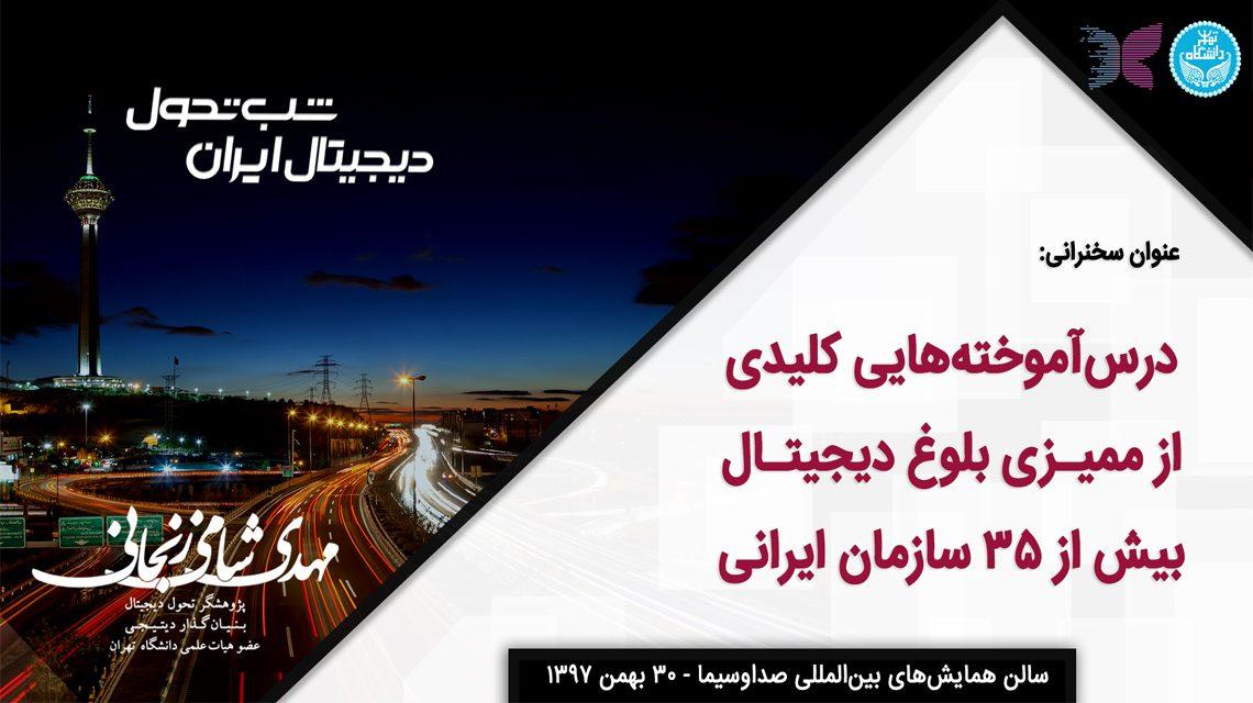 سخنرانی در شب تحول دیجیتال ایران