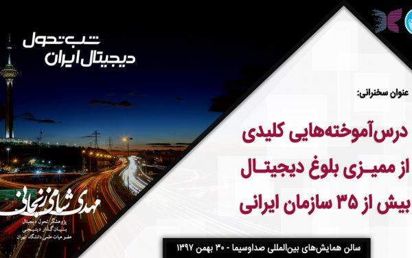 فایل ارائه سخنرانی درسآموختههایی کلیدی از ممیزی بلوغ دیجیتال بیش از 35 سازمان ایرانی