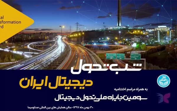 ایران دیجیتال: خیلی دور، خیلی نزدیک